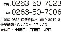 電話0263-50-7023 ファックス0263-50-7006