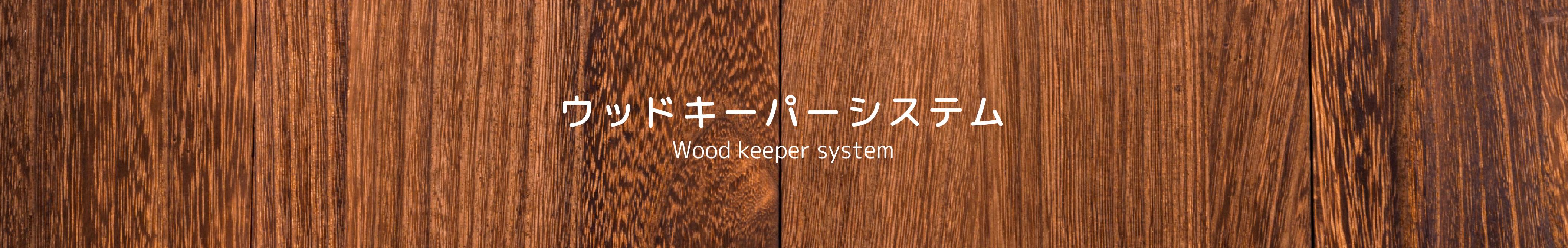 ウッドキーパーシステム
